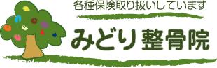 札幌市中央区のみどり整骨院